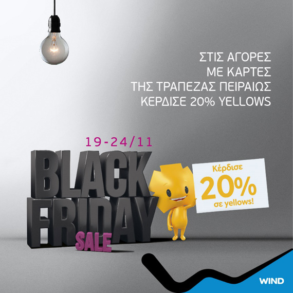 Black Friday 2019 WIND prosfores