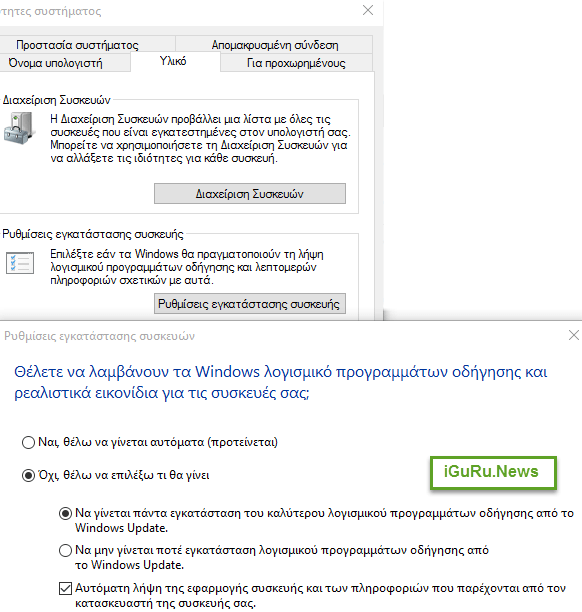 configurações do driver do windows 10 1